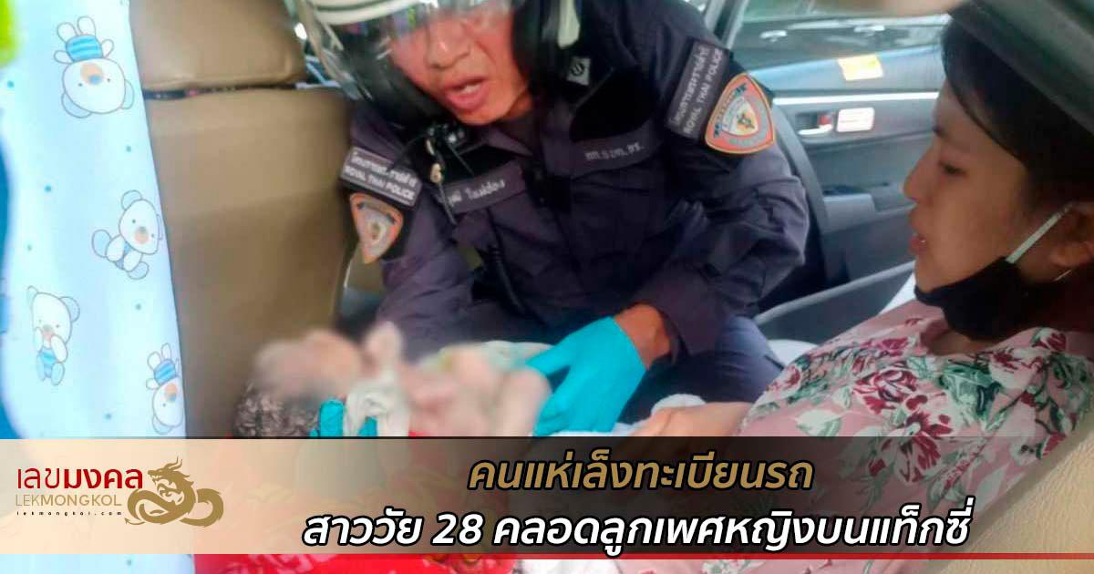 คนแห่เล็งทะเบียนรถ สาววัย 28 คลอดลูกเพศหญิงบนแท็กซี่