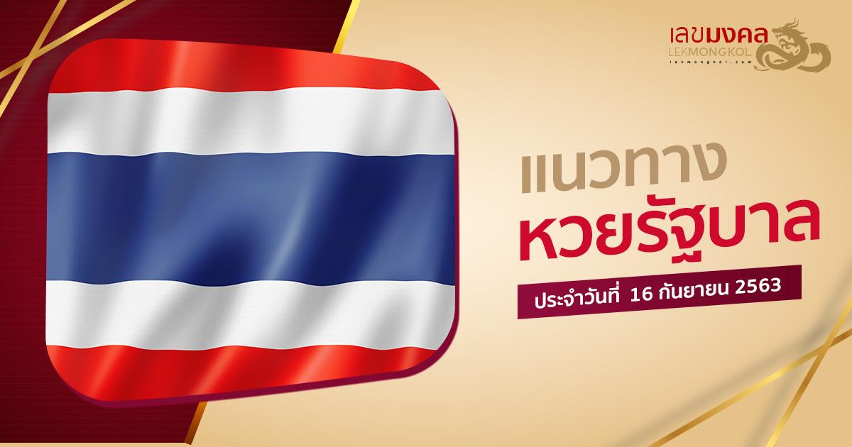 แนวทางหวยรัฐบาล (บ้านไผ่เมืองพล) : ประจำวันที่ 16 กันยายน 2563