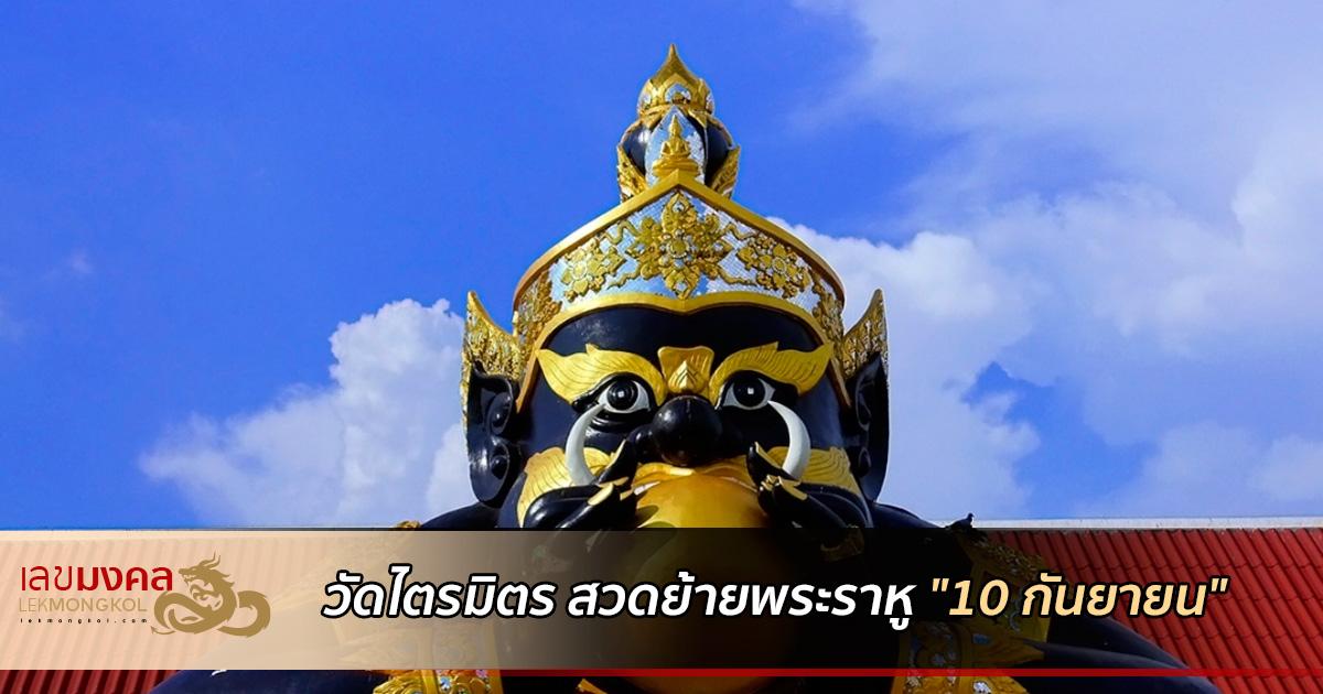 วัดไตรมิตรวิทยาราม สวดย้ายพระราหู ในวันที่ 10 กันยายน 2563