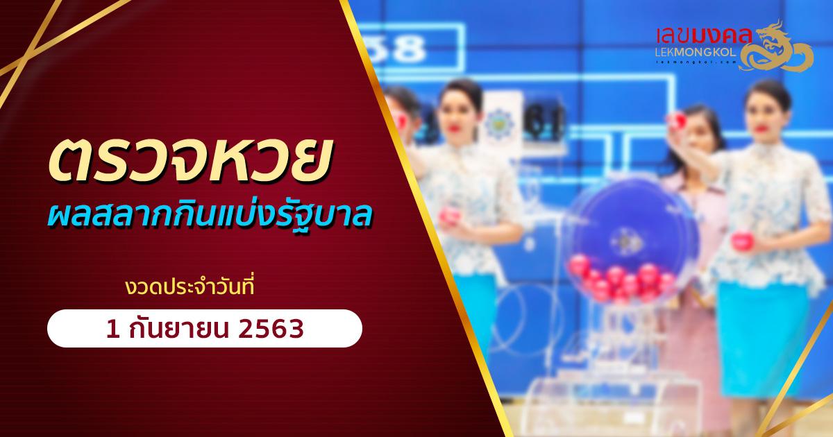 ตรวจเลข 1 กันยายน 2563 ผลรางวัลสลากกินแบ่งรัฐบาล