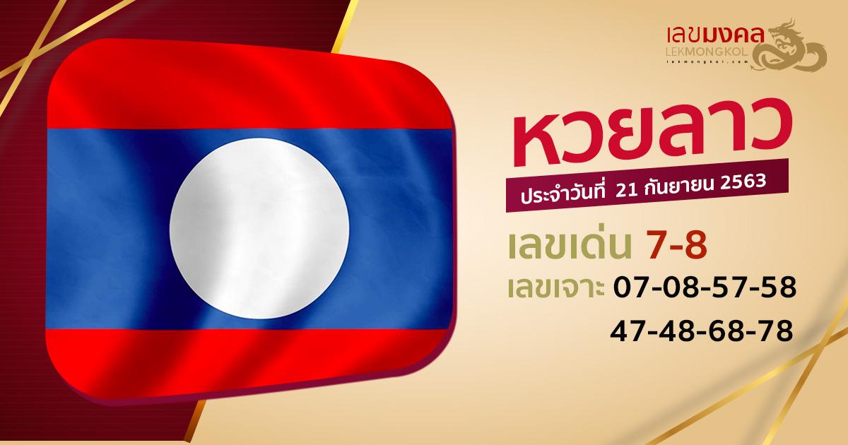 guide-lotto-laos-21-9-63