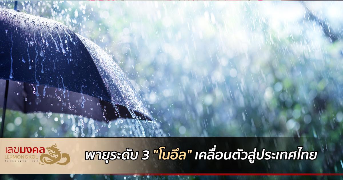 """พายุระดับ 3 """"โนอึล"""" เคลื่อนตัวสู่ประเทศไทย"""