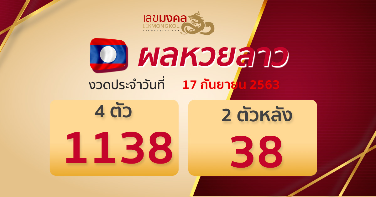 result-lotto-laos-170963