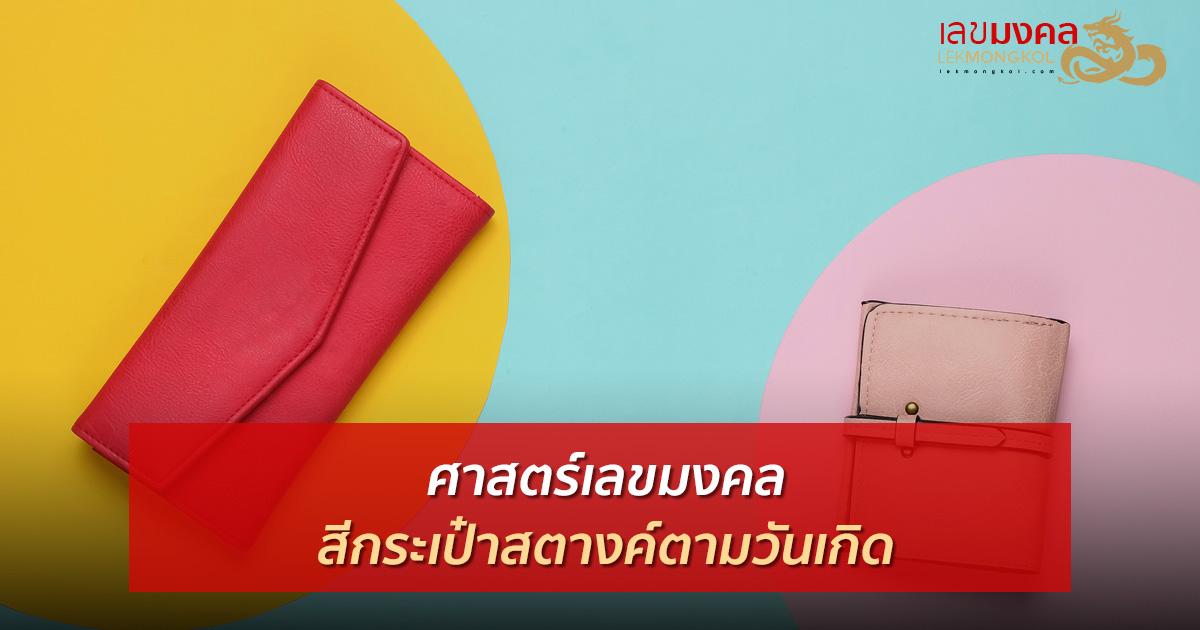 ศาสตร์เลขมงคล : สีกระเป๋าสตางค์ตามวันเกิด