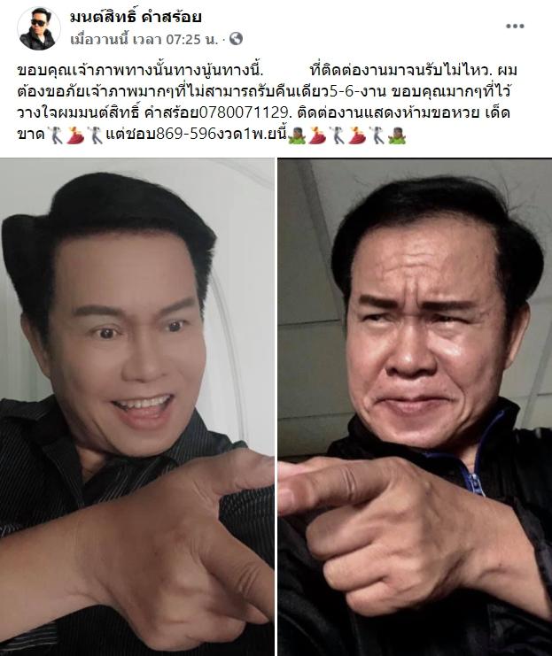 monsit-lekmongkol-lotto-thai-011163