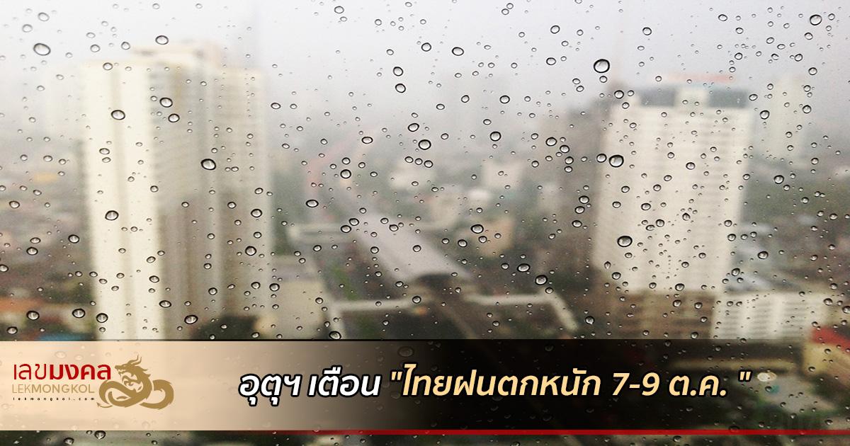 อุตุฯ เตือนไทยฝนตกหนัก 7-9 ต.ค.