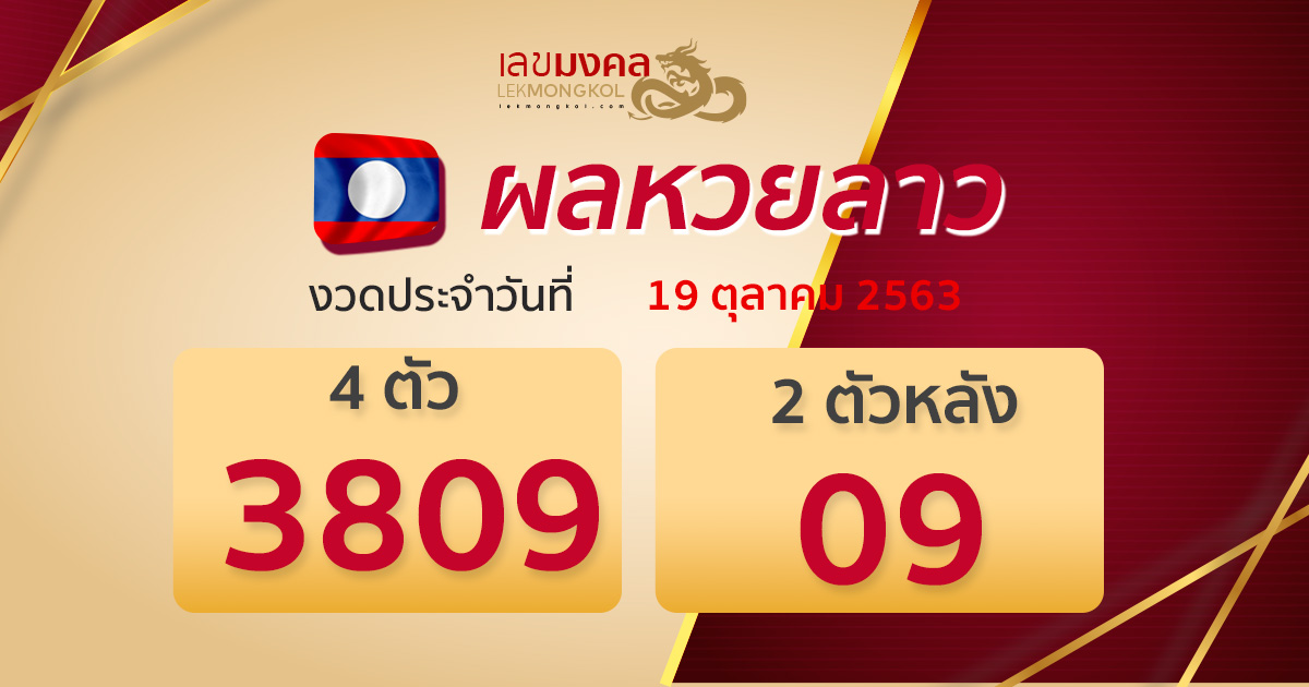 result-lotto-laos-191063