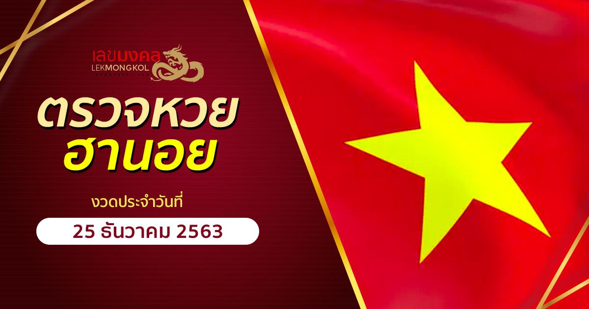 ตรวจผลหวยฮานอย ประจำวันที่ 25 ธันวาคม 2563