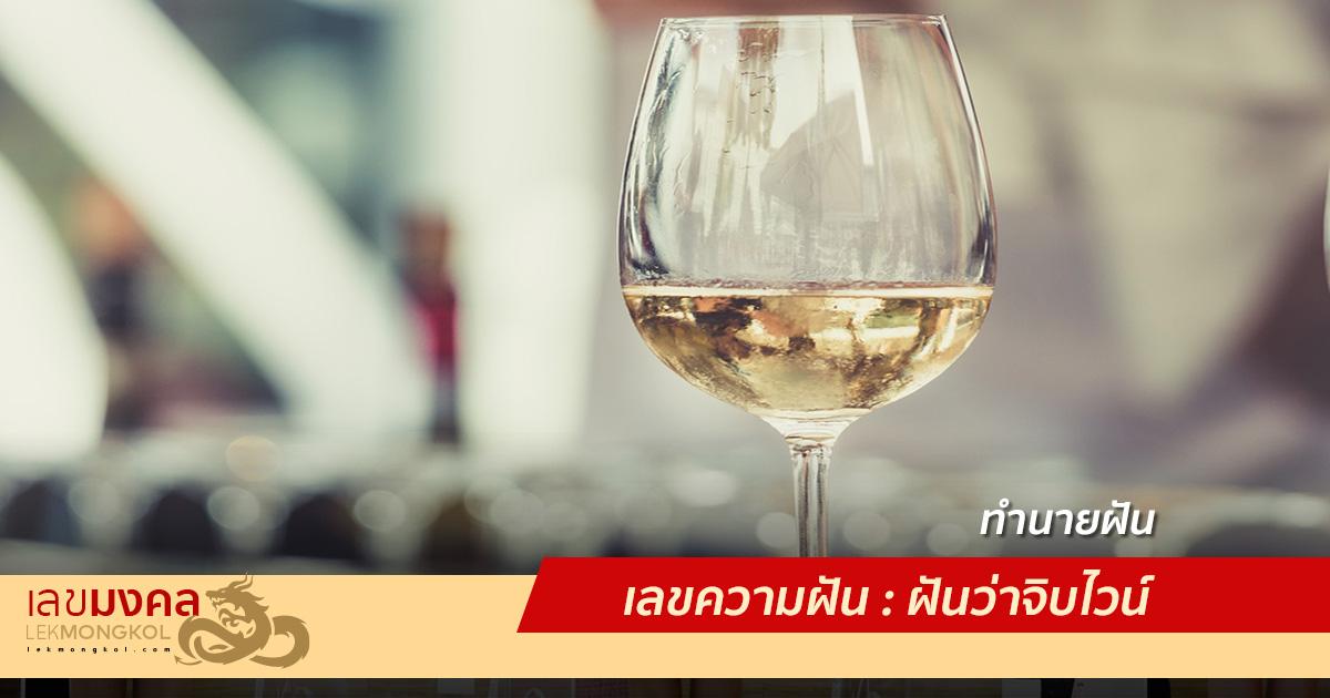 เลขความฝัน : ฝันว่าจิบไวน์ ไวน์แดง ไวน์ขาว