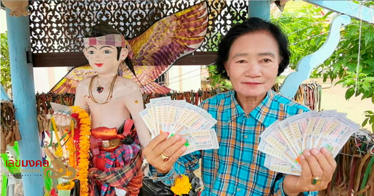 news-ichao-161163-lotto-thai