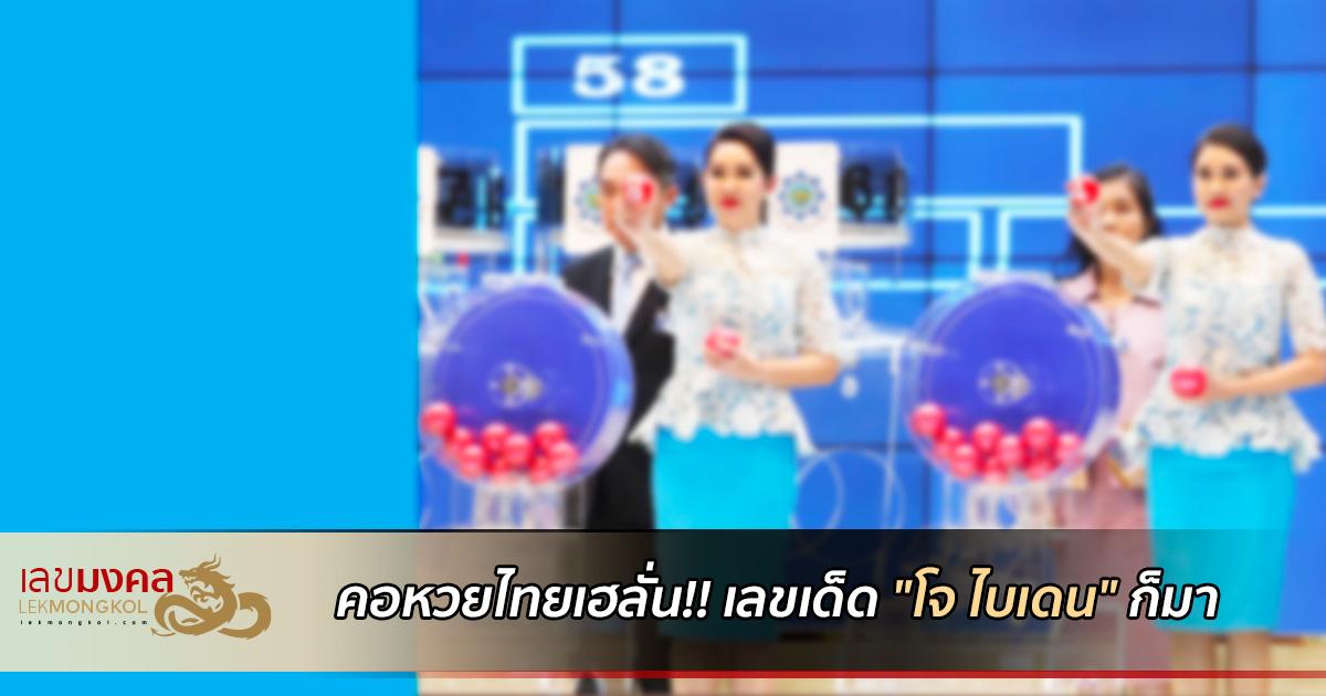 คอหวยไทยเฮลั่น เลขเด็ด โจ ไบเดน ก็มา