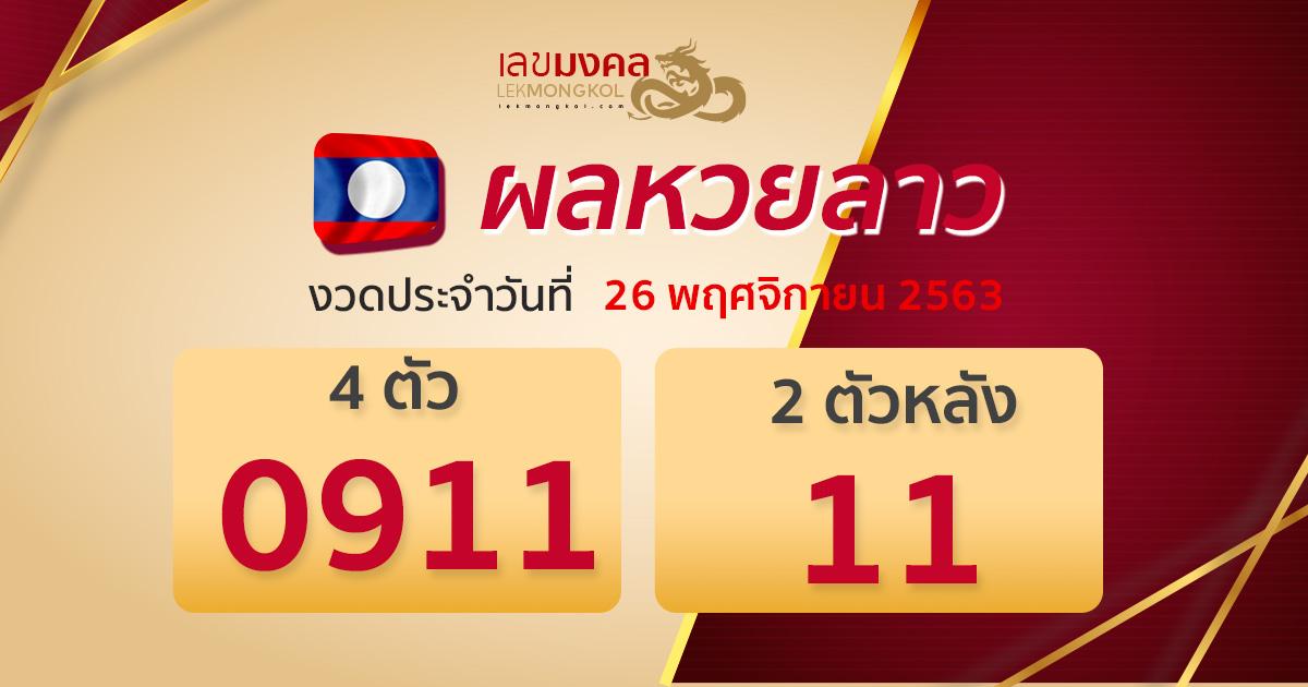 result-lotto-laos-261163