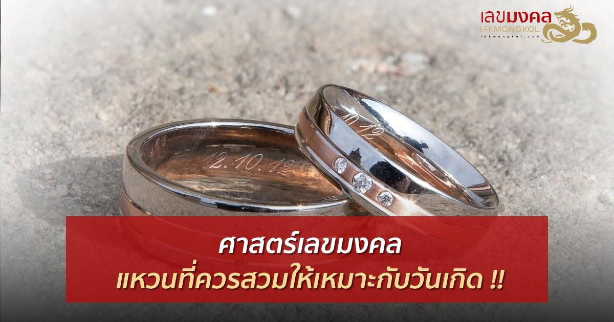 วิธีเสริมดวงให้รวย ไม่มีหนี้ ด้วยวิธีใส่แหวนตามวันเกิด ใครควรใส่แหวนแบบไหน