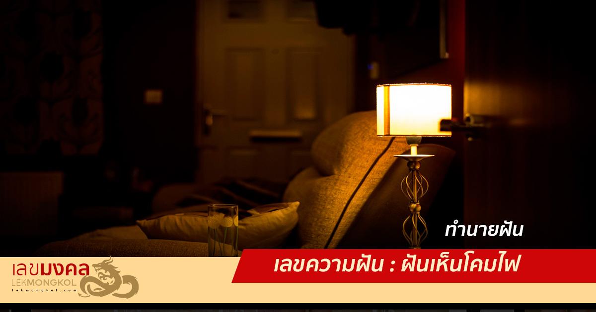 เลขความฝัน : ฝันเห็นโคมไฟ