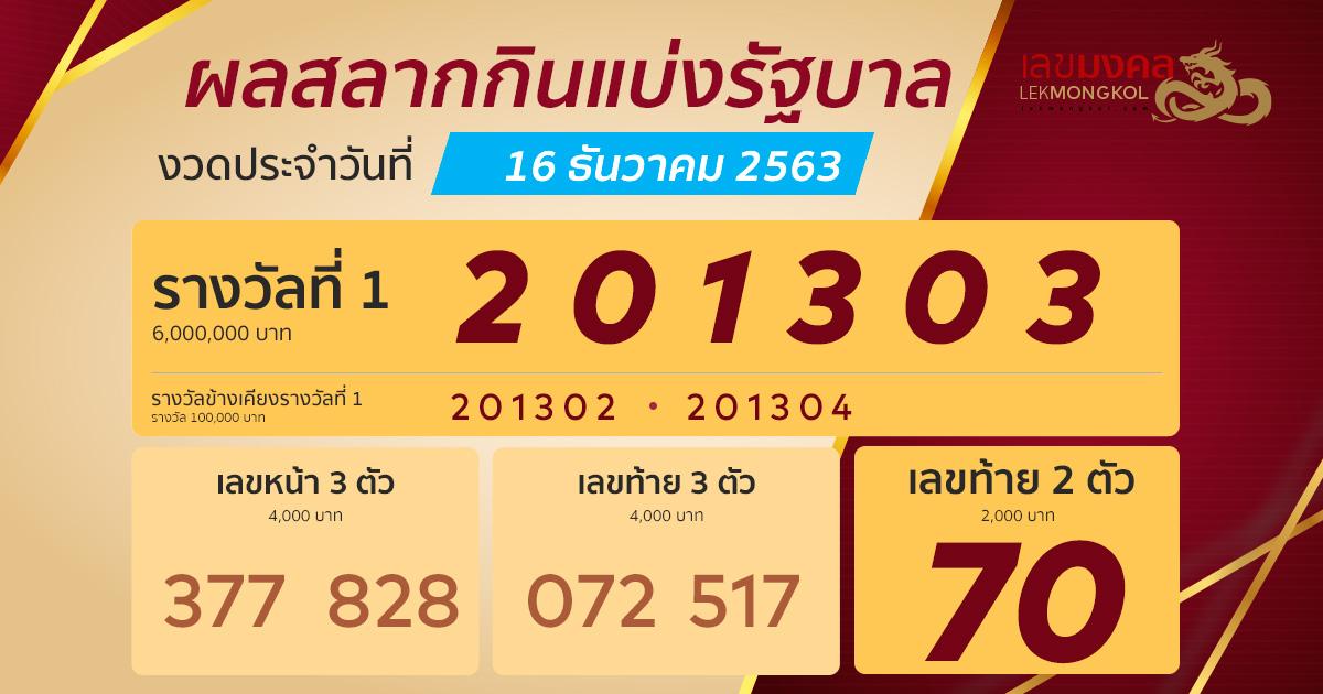 result-lotto-thai-161263