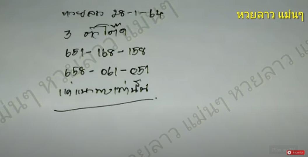 guide-lotto-hanoi-280164