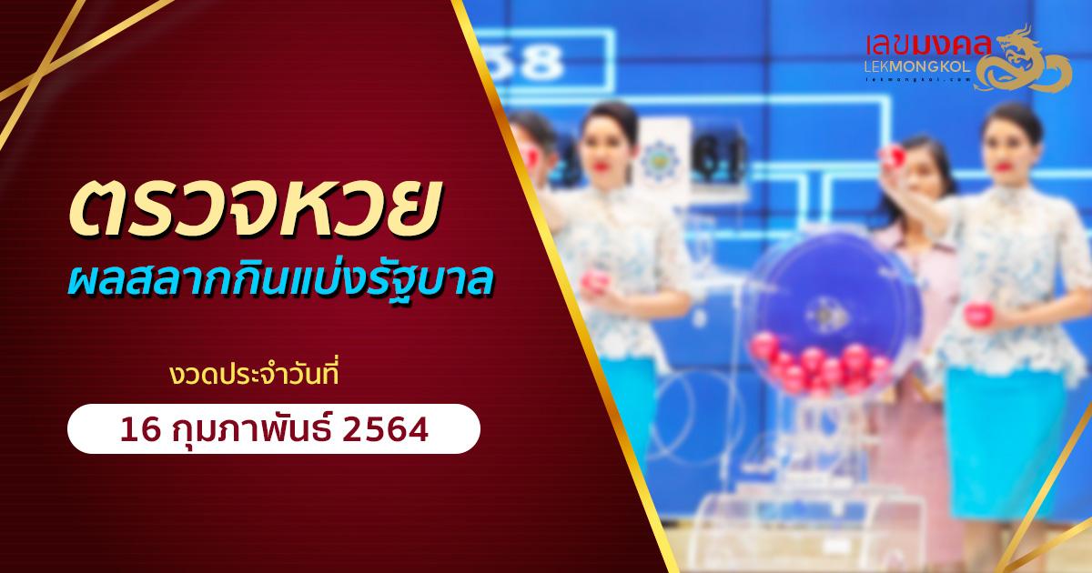 ตรวจเลข 16 กุมภาพันธ์ 2564 ผลรางวัลสลากกินแบ่งรัฐบาล