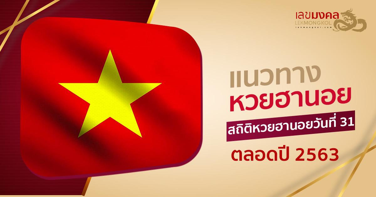 สถิติหวยฮานอย วันที่ 31 ปี 2563 หวยเวียดนาม