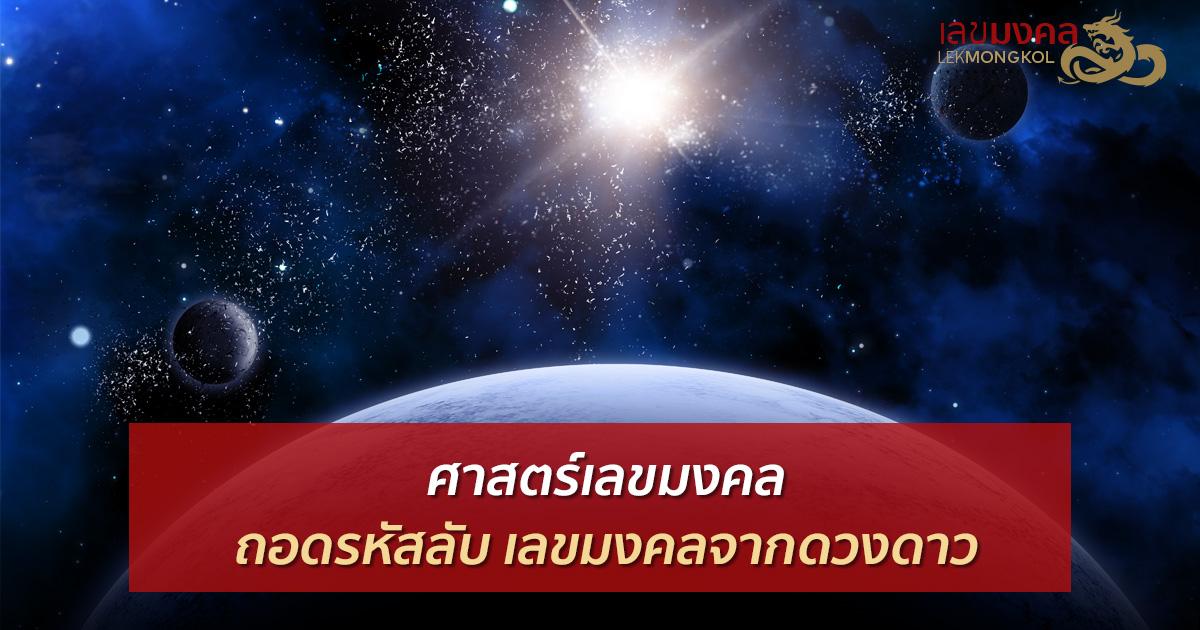 เลขมงคลจากดวงดาว ถอดรหัสลับ ความสัมพันธ์ของเลขกับดาว