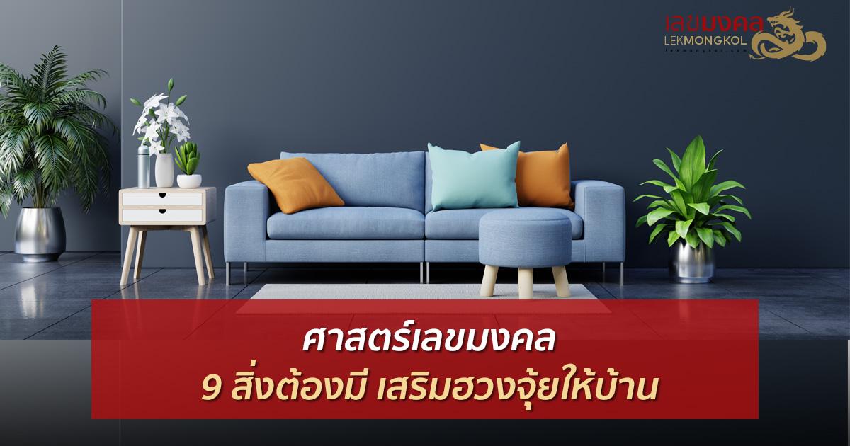 เสริมฮวงจุ้ยให้บ้าน โดยใช้ 9 สิ่งที่ต้องมี คู่กับบ้านของเรา