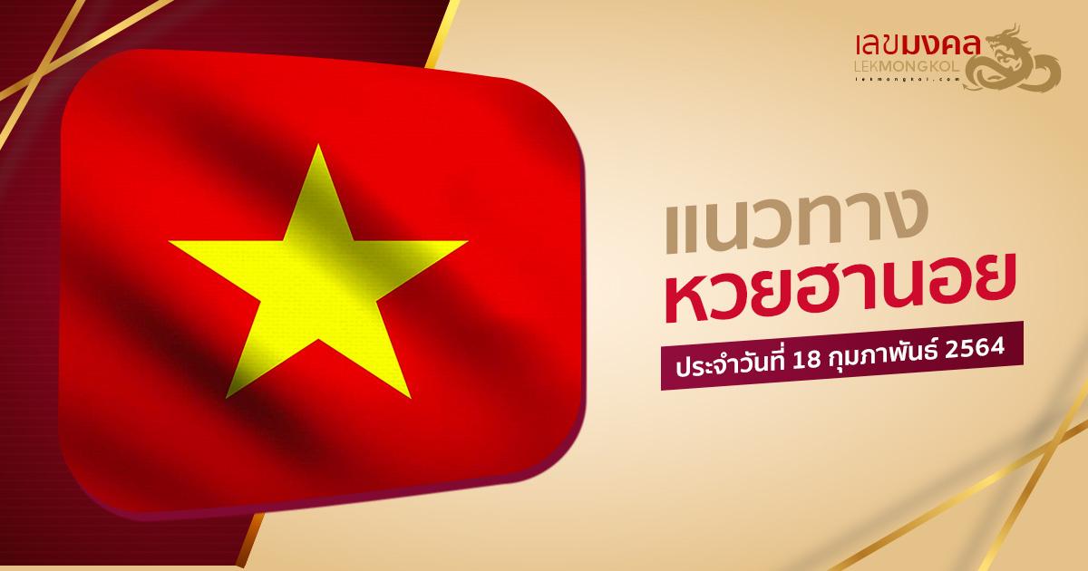 แนวทางหวยฮานอย ประจำวันที่ 18 กุมภาพันธ์ 2564 หวยเวียดนาม