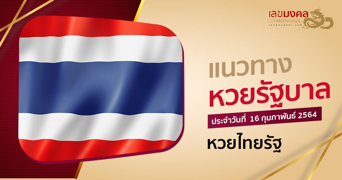 แนวทางหวยรัฐบาล งวดประจำวันที่ 16 ก.พ. 64 หวยไทยรัฐ
