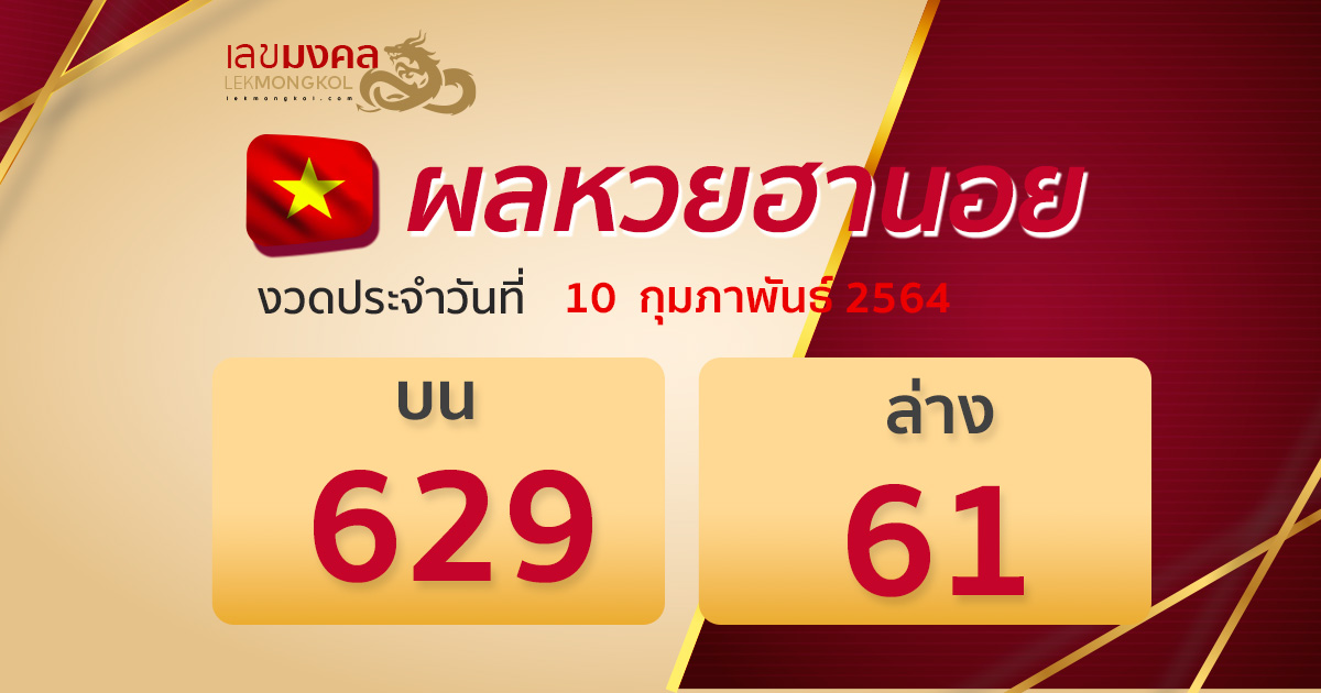 result-lotto-hanoi-100264